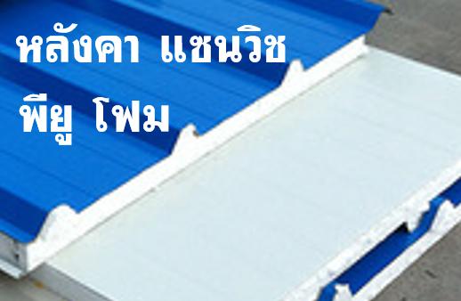 แผ่นแซนวิช พียู โฟม แบบท้องแผ่นประกบด้วยแผ่นเมทัลชีทสีขาว
