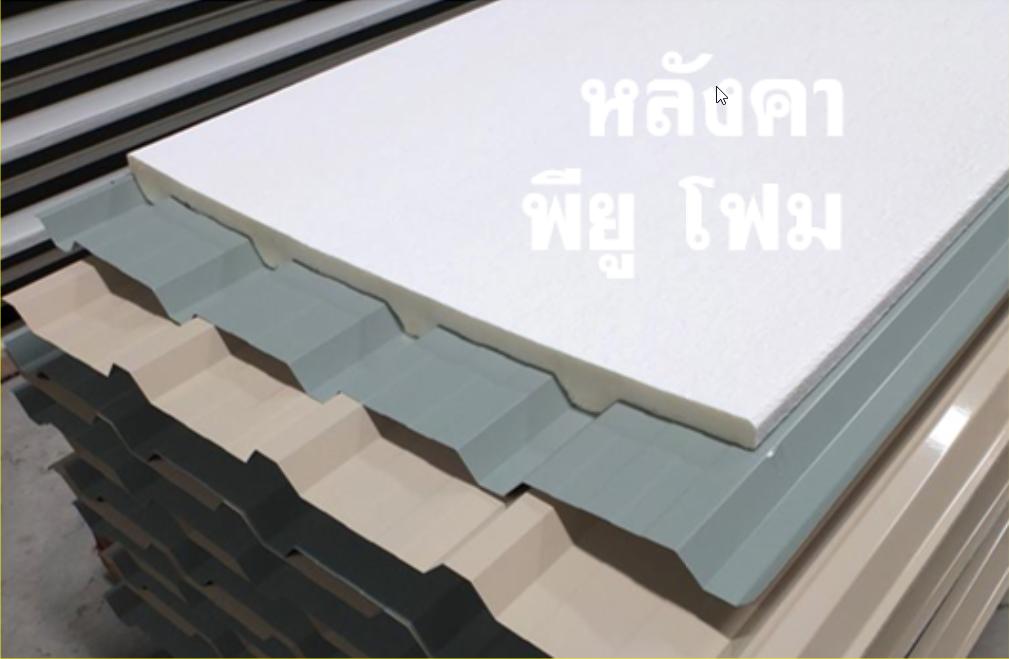 หลังคา พียูโฟม แบบปิดท้องด้วย PVC สีขาว